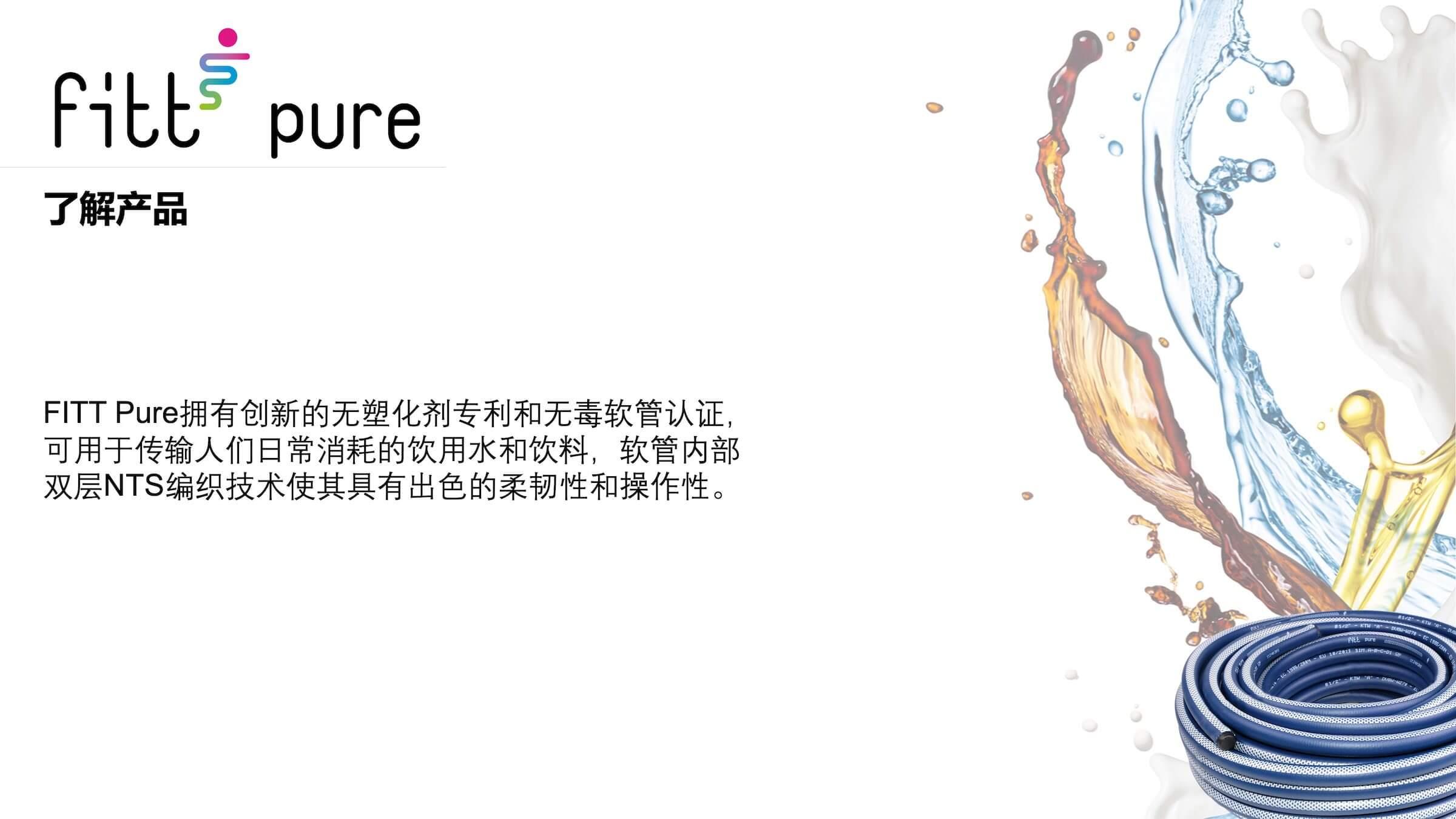 FITT翡易特FITT Pure简介